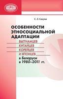 Особенности этносоциальной адаптации вьетнамцев, китайцев, корейцев и японцев в Беларуси в 1980-2011 годах