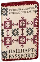 Обложка на паспорт (арт. C5-103-792)
