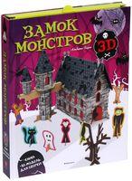 Замок монстров (+ 3D модель для сборки)