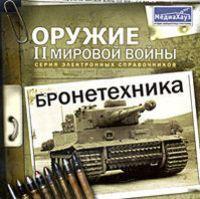 Оружие II Мировой войны. Бронетехника