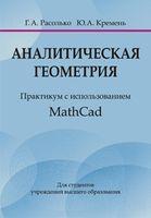 Аналитическая геометрия. Практикум с использованием Math Cad