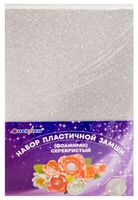 Замша пластичная (А4; серебристая; 10 листов; с блестками)