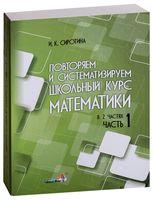 Повторяем и систематизируем школьный курс математики. В 2-х частях. Часть 1