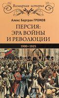 Персия. Эра войны и революции. 1900-1925