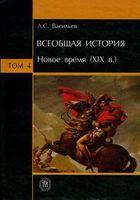 Всеобщая история (В шести томах. Том 4) Новое время XIX в