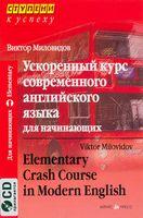 Ускоренный курс современного английского языка для начинающих (+ CD)
