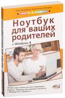 Полезный ноутбук для ваших родителей