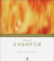 Тимур Кибиров. Избранные поэмы