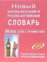 Новый англо-русский и русско-английский словарь (+ грамматика)
