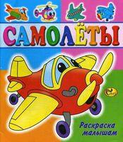 Самолеты. Раскраска