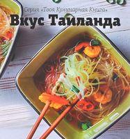 Вкус Таиланда