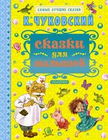 К. Чуковский. Сказки для малышей