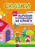 Сказки без клея! 44 объемные игрушки