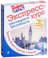 Экспресс-курс разговорного английского. Тренажер базовых структур и лексики (+ CD)