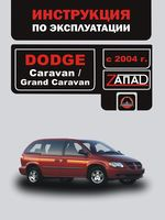 Dodge Caravan / Grand Caravan с 2004 г. Инструкция по эксплуатации и обслуживанию