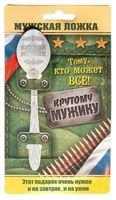 """Ложка чайная металлическая на открытке """"Крутой мужик"""" (137 мм)"""