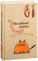 Мои любимые рецепты. Книга для записи рецептов (Котик и сардельки)