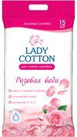 """Влажные салфетки для снятия макияжа """"Lady Cotton"""" (15 шт.)"""