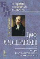Граф М. М. Сперанский. Очерк государственной деятельности