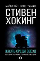 Стивен Хокинг. Жизнь среди звезд. Жизнь человека, объявшего космос