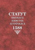 Статут Вялікага Княства Літоўскага