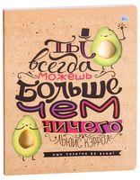 """Тетрадь полуобщая в линейку """"Ищи позитив во всем!"""" (48 листов; в ассортименте)"""