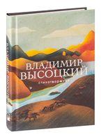 Владимир Высоцкий. Стихотворения