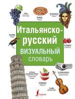 Итальянско-русский визуальный словарь