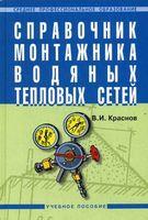 Справочник монтажника водяных тепловых сетей
