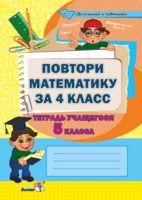 Повтори математику за 4 класс. Тетрадь учащегося 5 класса