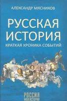 Русская история. Краткая хроника событий