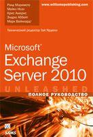 Microsoft Exchange Server 2010. Полное руководство