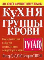 Кухня группы крови IV (AB)