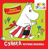 Сумка муми-мамы. Книга с окошками