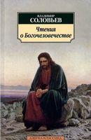 Чтения о Богочеловечестве (м)