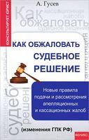 Как обжаловать судебное решение
