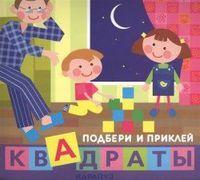 Дети дома