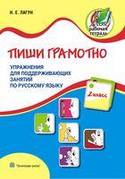 Пиши грамотно. 2 класс. Упражнения для поддерживающих занятий по русскому языку