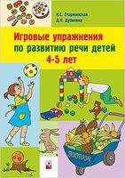 Игровые упражнения по развитию речи детей 4-5 лет