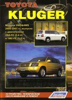Toyota Kluger 2000-2007 гг. Устройство, техническое обслуживание и ремонт