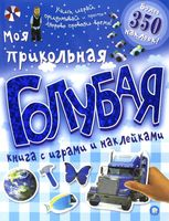 Моя прикольная голубая книга с играми и наклейками