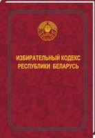 Избирательный кодекс Республики Беларусь