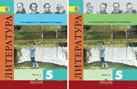Литература. 5 класс. В двух частях
