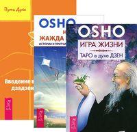 Игра жизни. Введение в практику дзен. Неутолимая жажда познания (комплект из 3-х книг)