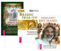 Книга Мирдада. Меня зовут Вит Мано. Баланс тела-ума (комплект из 3-х книг + CD)