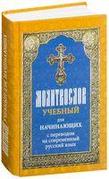 Молитвослов учебный для начинающих с переводом на современный русский язык