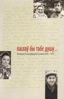 Паслаў бы табе душу... Ліставанне Рыгора Барадуліна з мамай (1954—1971)