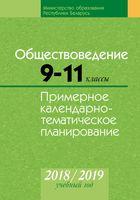Обществоведение. 9-11 классы. Примерное календарно-тематическое планирование. 2018/2019 учебный год. Электронная версия