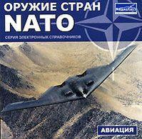 Оружие стран NATO: Авиация