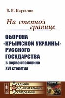 """На степной границе. Оборона """"крымской украины"""" Русского государства в первой половине XVI столетия (м)"""